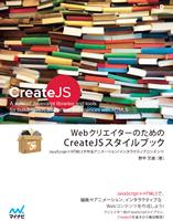 WebクリエイターのためのCreateJS スタイルブック