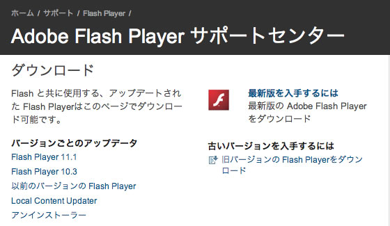 flash_player_support_center.jpg