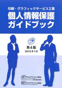 個人情報保護ガイドブック第4版