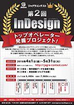 ジャグラコンテスト第2回InDesign募集チラシ