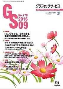 月刊グラフィックサービス2016年9月号