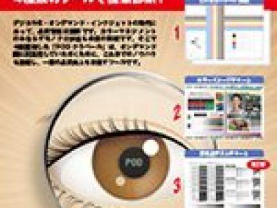 デジタルオンデマンド印刷機用 診断チャート集「PODクラベール」