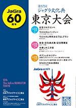 東京大会パンフ
