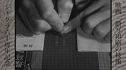 謄写印刷の技術