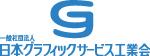 一般社団法人日本グラフィックサービス工業会(JaGra)