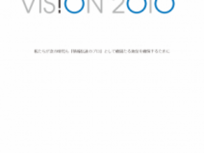ジャグラ・ビジョン2010(2006年発行)