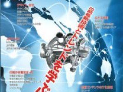 印刷最新技術とトレンドを学ぶ「印刷テキストブックPART2」