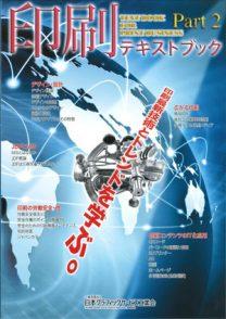 印刷テキストブックPART2