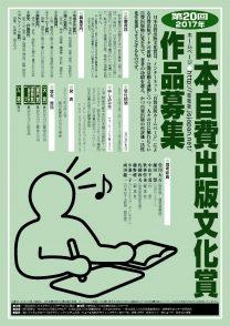第20回日本自費出版文化賞