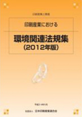 日印産連環境関連法規集