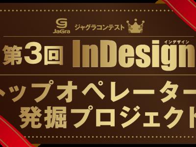 ジャグラコンテスト第3回InDesign、第1次審査結果発表