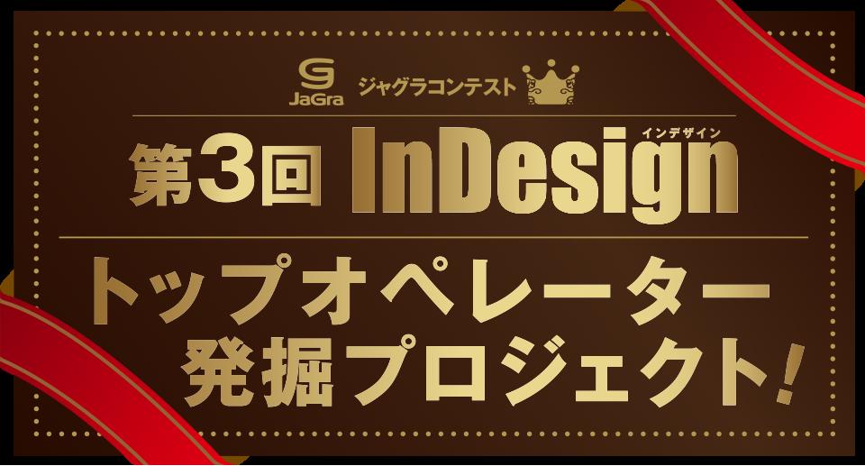 ジャグラコンテスト第3回InDesign