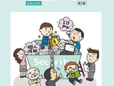 印刷業界の個人情報保護ガイドブック【法改正対応】