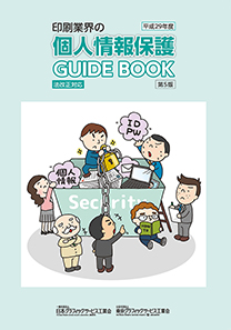 個人情報保護ガイドブック第5版