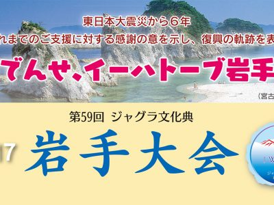 ジャグラ文化典岩手大会 参加申込受付中!