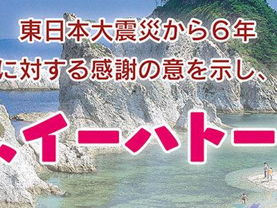 【速報】ジャグラ文化典岩手大会に330名つどう