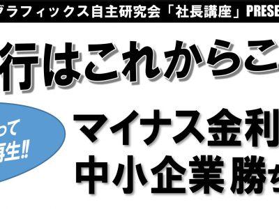 【支部からのお知らせ】東京グラフィックス自主研究会「社長講座」セミナーのご案内