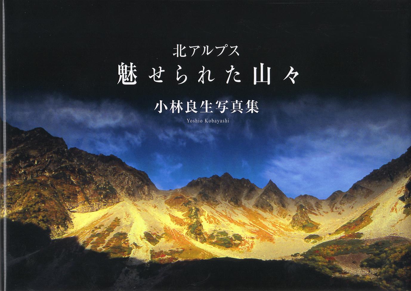 北アルプス魅せられた山々 小林良生写真集