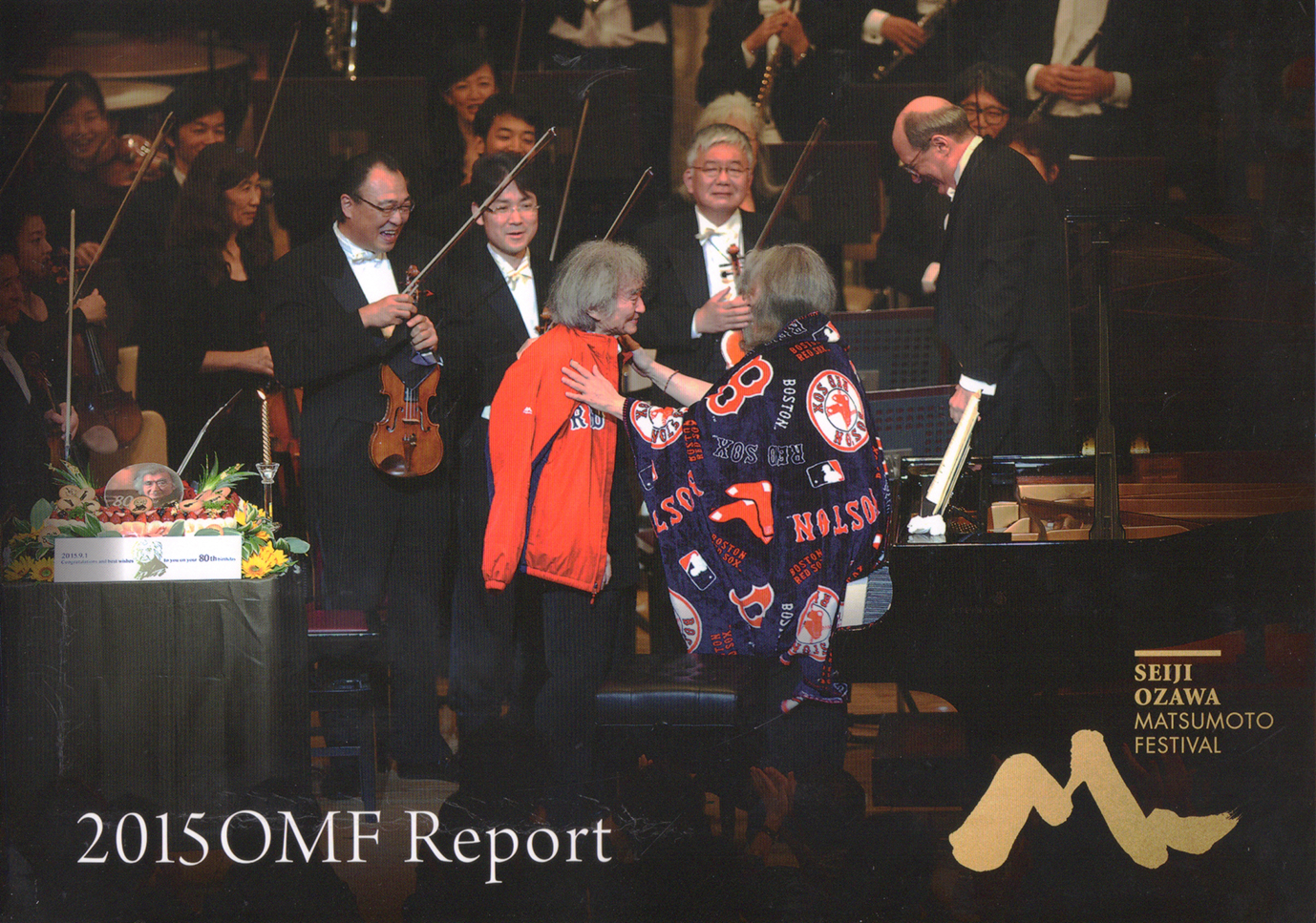 2015 OMFレポート