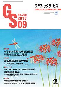 グラフィックサービス2017年9月号