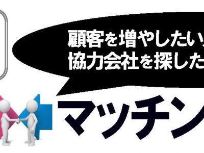 【支部からのお知らせ】東京グラフィックス主催ビジネスマッチング・サロン開催のご案内