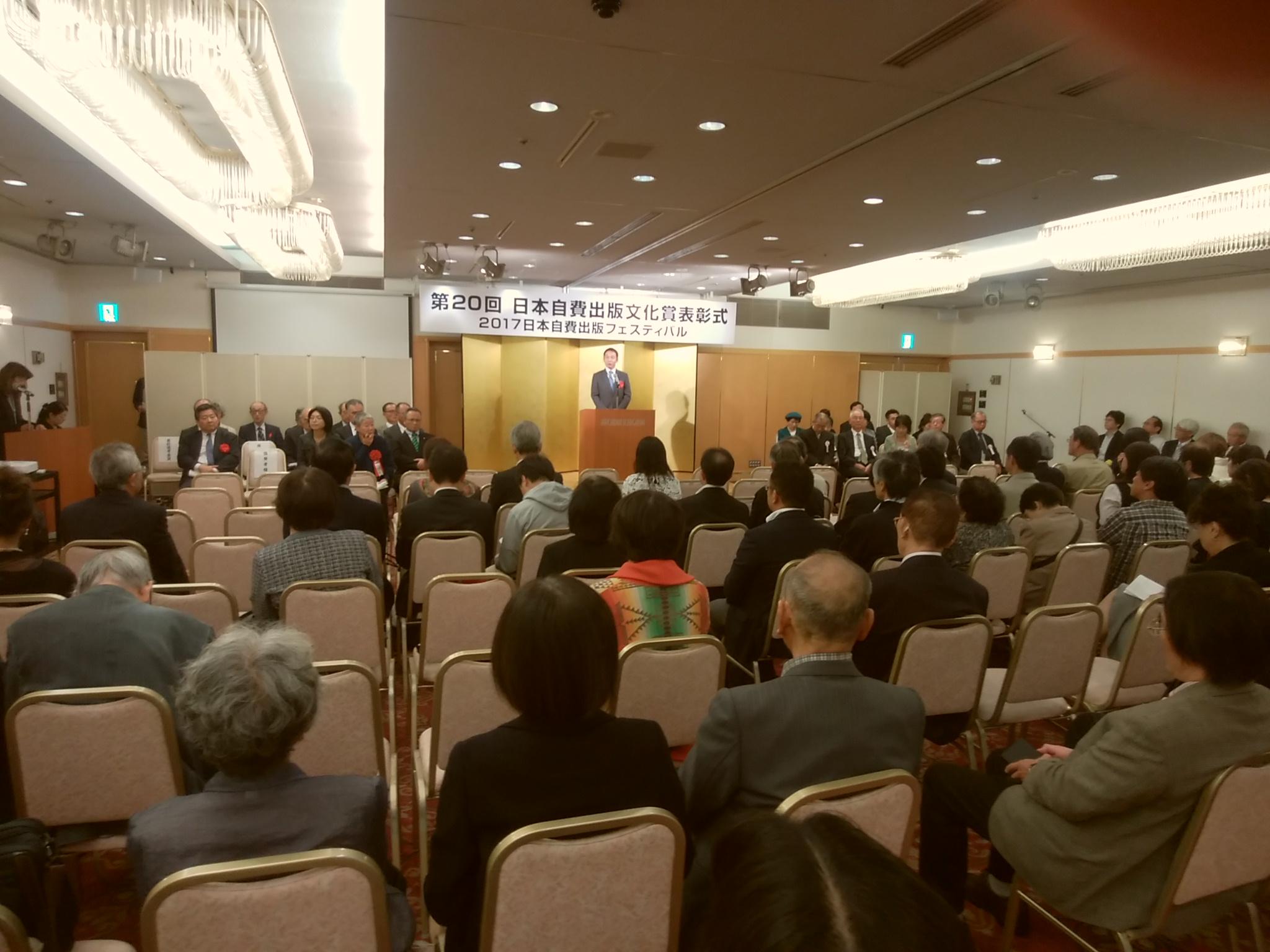 日本自費出版フェスティバル
