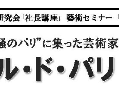 【支部からのお知らせ】東京グラフィックス自主研究会 「社長講座 」 藝術セミナーのご案内