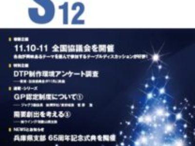 グラフィックサービス2017年12月号(No.793)