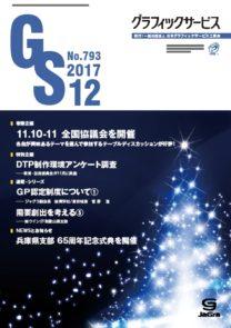 グラフィックサービス2017年12月号