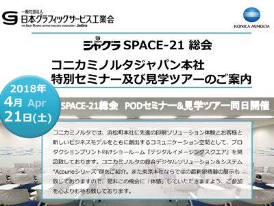 【会員の皆様】SPACE-21総会・協力会社見学ツアー2018のご案内