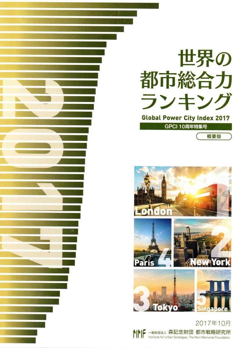 「世界の都市総合力ランキング(概要版)」一般財団法人 森記念財団 戦略研究所