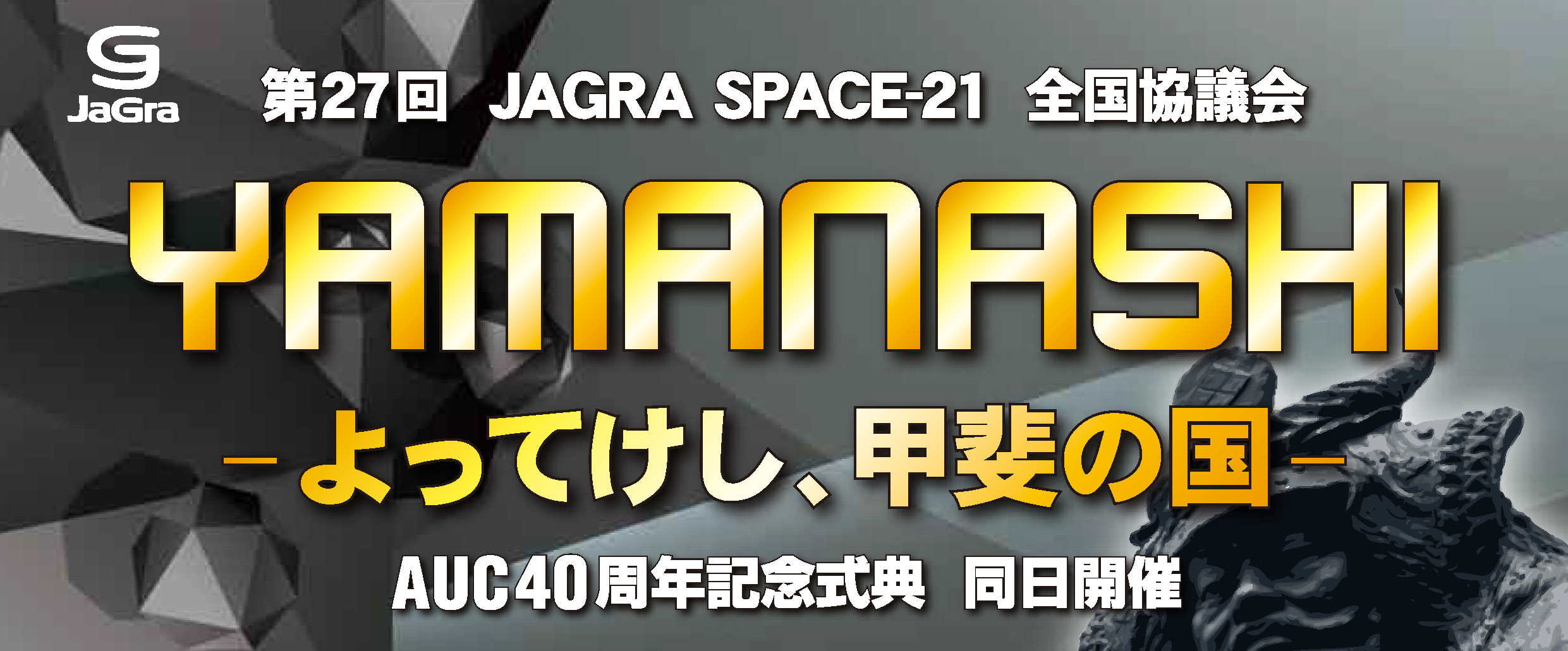 SPACE-21山梨大会
