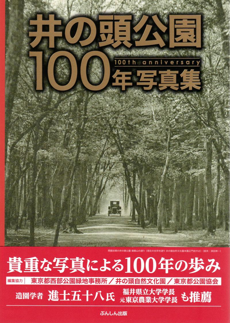 「井の頭公園100年写真集」「井の頭公園いきもの図鑑」