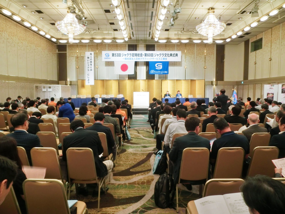 【速報】ジャグラ文化典福岡大会に350名つどう