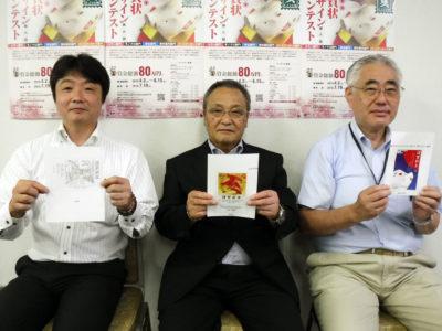 年賀状デザインコンテスト入賞作品決定!