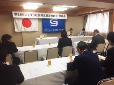 【支部活動報告】秋田県支部総会を開催