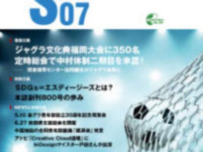 グラフィックサービス2018年7月号(No.800)
