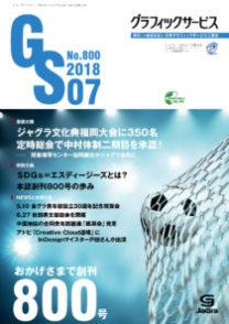 月刊グラフィックサービス2018年7月号