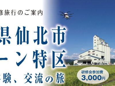 【支部からのお知らせ】大阪府支部主催ドローン研修旅行のご案内