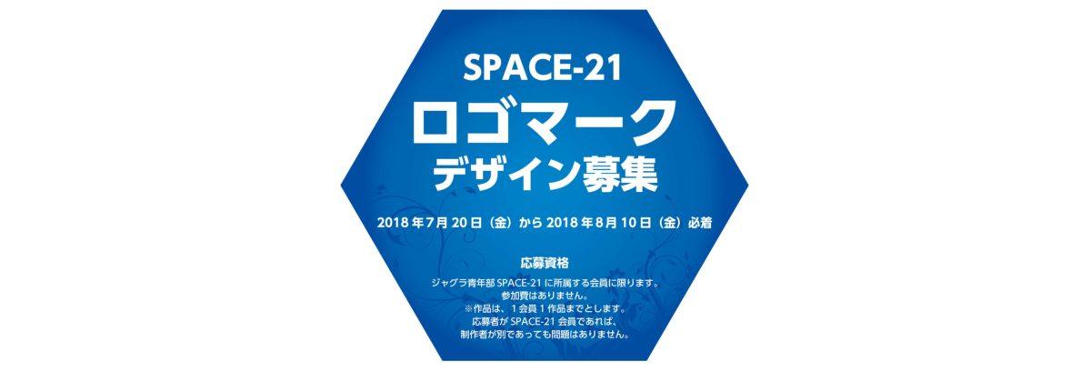 【SPACE-21】新ロゴマークコンテスト作品募集