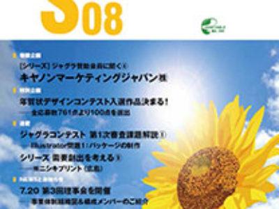 グラフィックサービス2018年8月号(No.801)