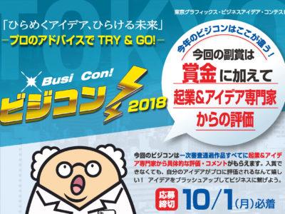 【地協からのお知らせ】ビジコン!2018アイデア作品大募集 !!