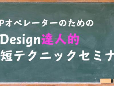 【大阪開催セミナー】DTPオペレーターのためのInDesign達人的時短テクニックセミナー開催のご案内