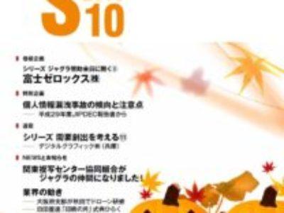 グラフィックサービス2018年10月号(No.803)