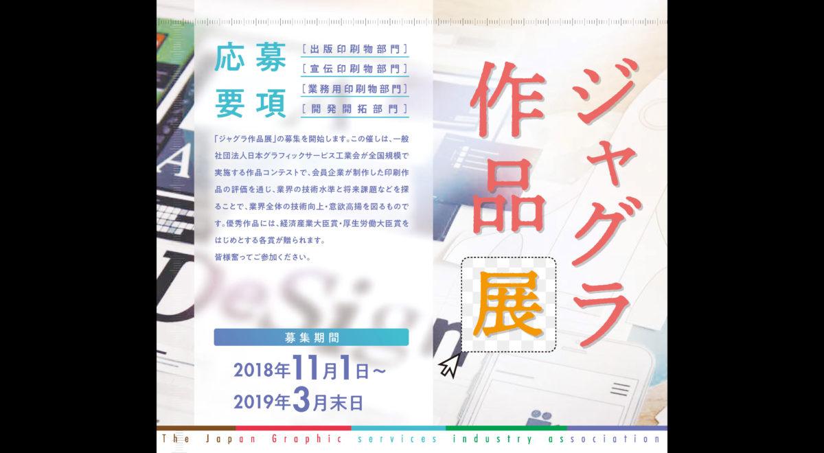【会員の皆様】ジャグラ作品展作品募集中! 締切2019年3月末日