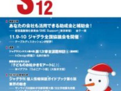 グラフィックサービス2018年12月号(No.805)