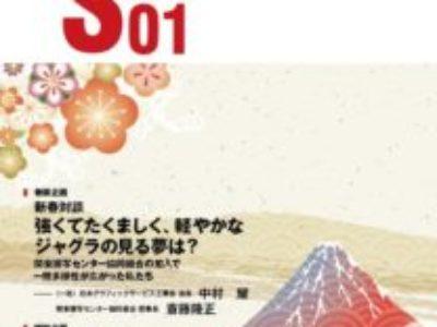 グラフィックサービス2019年01月号(No.806)