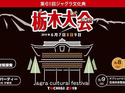 ジャグラ文化典栃木大会参加申込受付中!