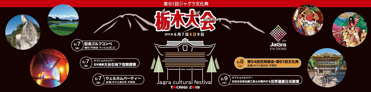 ジャグラ文化典栃木大会申込受付中!