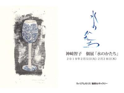「水のかたち」神崎智子氏・謄写版版画展開催のご案内